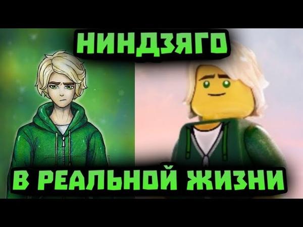 ПЕРСОНАЖИ ЛЕГО НИНДЗЯГО В РЕАЛЬНОЙ ЖИЗНИ   LEGO NINJAGO IN REAL LIFE