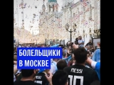 Болельщики в Москве