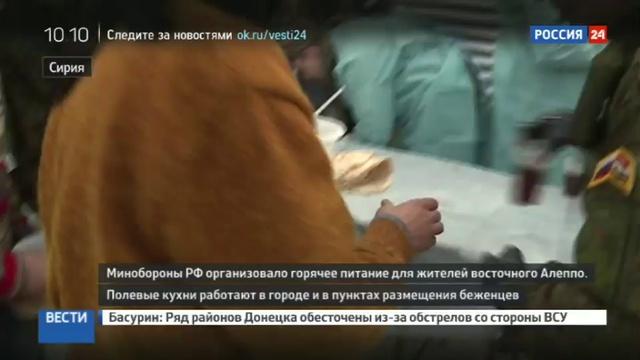 Новости на Россия 24 • Россия доставила гумпомощь в освобожденный Алеппо и осажденный Дейр-эз-Зор