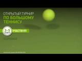 Открытый турнир по большому теннису