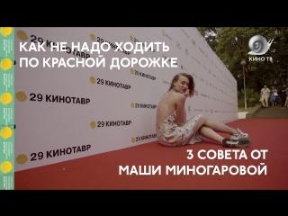 #Кинотавр2018: Как НЕ надо ходить по красной дорожке. Советы от Маши Миногаровой