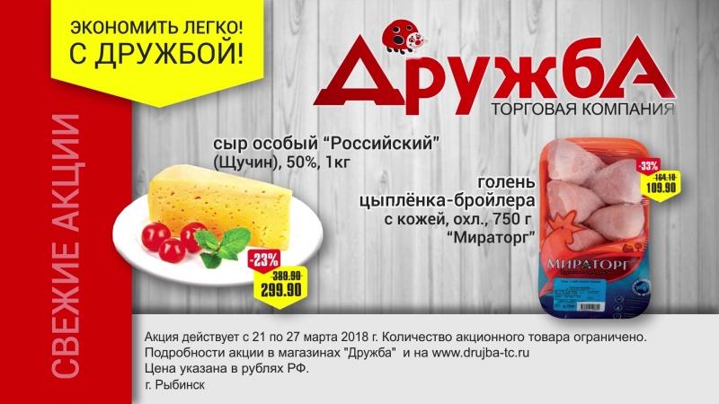Дружба скидки на голень Мираторг и сыр Российский