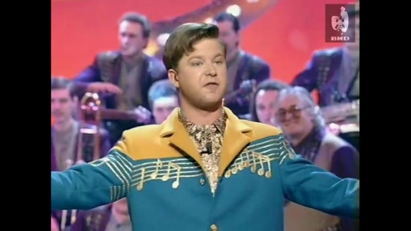 Угадай мелодию 1997 Валерий Маслов Валентина Свирская Юрий Смоляков