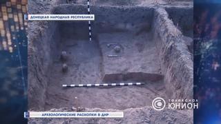 Археологические раскопки в ДНР. 28.08.2018,