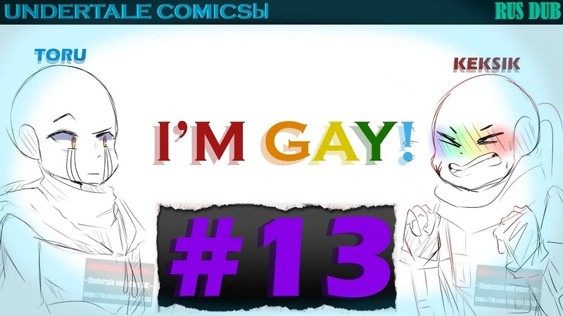 Комиксы Undertale 13 - IM GAY!