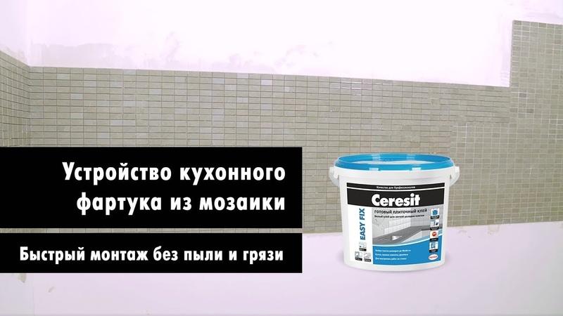 Кухонный фартук из мозаики с помощью готового клея Ceresit Easy Fix