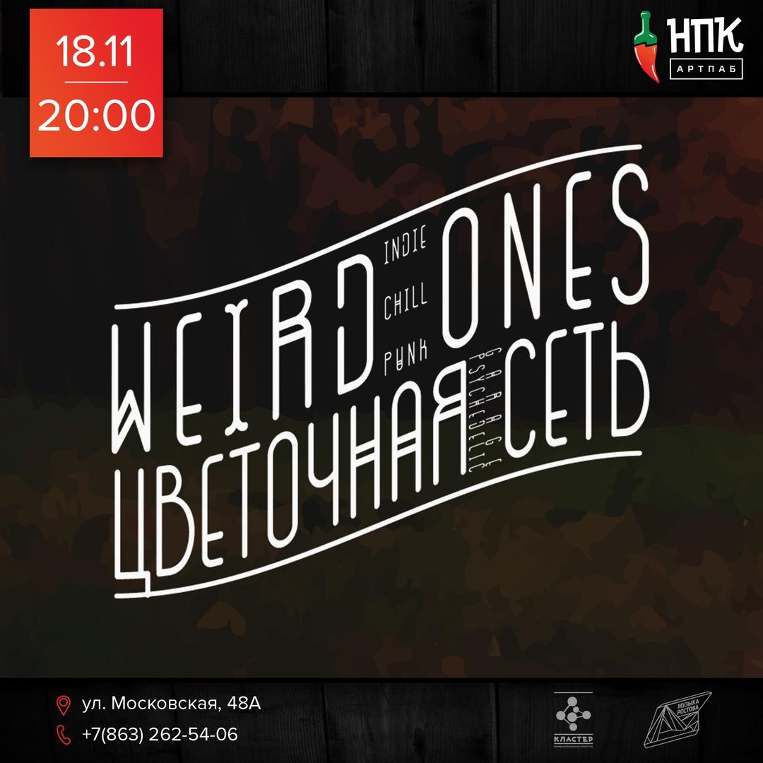 Афиша Ростов-на-Дону 18.11 Weird Ones и Цветочная Сеть в НПК