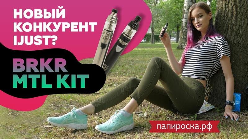 НОВЫЙ КОНКУРЕНТ iJUST BSKR MTL Kit 🔞