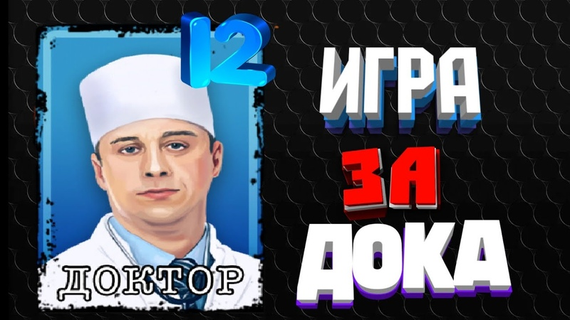 Играем за ДОКТОРА Mafia Online №12