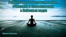 Глубокая медитация успокоения, очищения и благославения в Небесных водах | G.Chenneling