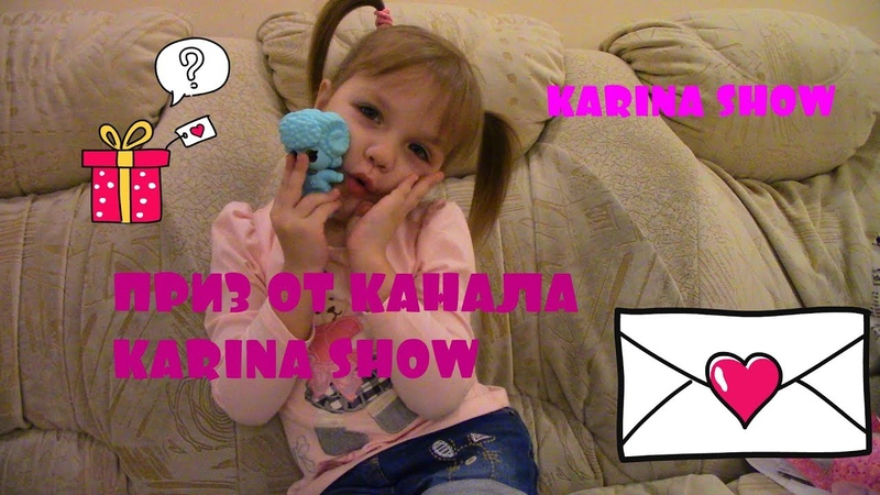 ПРИЗ ОТ КАНАЛА KARINA SHOW ! PRIZE FROM A CHANNEL, KARINA SHOW !