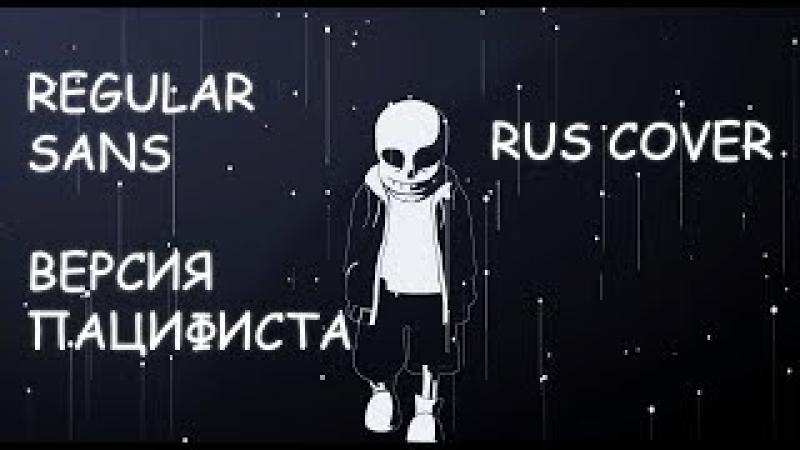 [RUS COVER] Regular Sans _ Undertale Song _ Версия Пацифиста