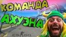 КОМАНДА АХУЭННА БРАТАН/КАТКА CS:GO ( KOTT PLAY )