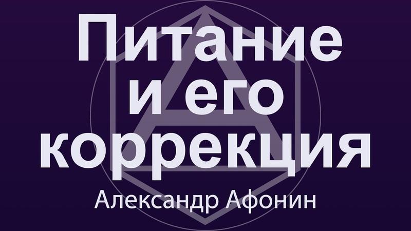 Питание и его коррекция для ускорения восстановительных процессов Александр Афонин