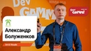 Александр Болуженков (Advanced Schematics) - Настоящая цель арта и 3д художника в ААА проектах