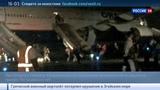 Новости на Россия 24 Спуск с горки и два пожара аварийным самолетом на Доминике заинтересовались следователи