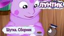 Шутка 😂 Лунтик 😂 Сборник мультфильмов 2018