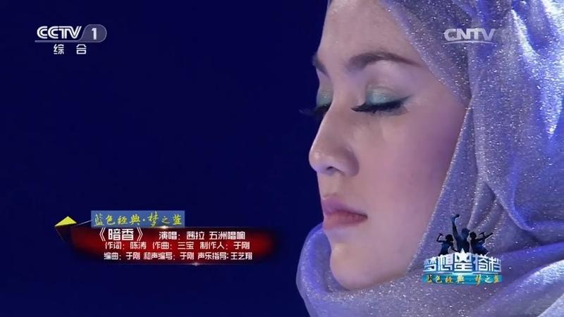 Emotional Performance by Shila Amzah (茜拉) Dim Aroma / Hidden Fragrance 暗香 (An Xiang)[EngSubPinyin]