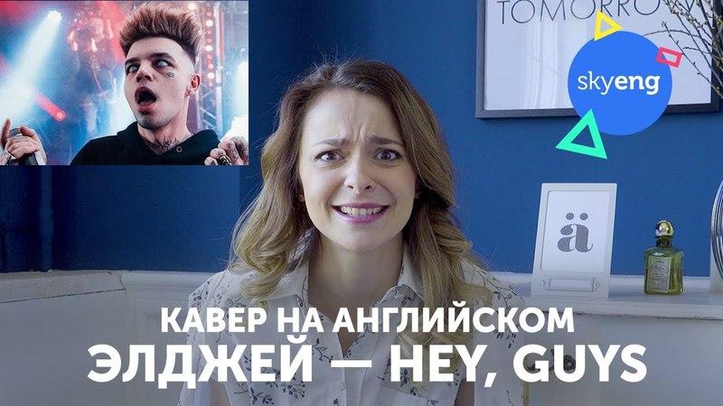 ЭЛДЖЕЙ — Hey, guys. Перевод на английский язык || Кавер от Skyeng