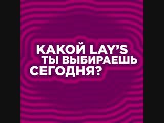 Какой lay's ты выберешь сегодня?