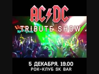 AC/DC в Чебоксарах! Очень похожи