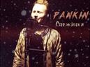 PanKin - Снежинки (От души)