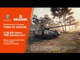 LeBwa | World of Tanks