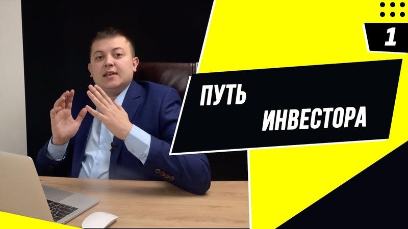 Михаил Бережных 1 Как Победить Финансовую Глупость ПУТЬ ИНВЕСТОРА