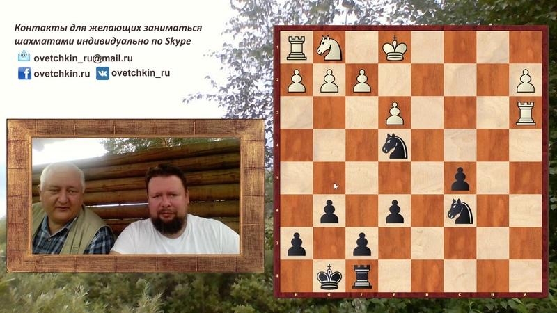 Шахматы. Шедевры. Староиндийская защита. Рязанцев - Невоструев, 2002