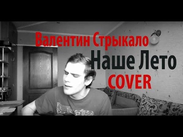 Шакиров Даниил — Наше Лето/Яхта, Парус (cover Валентин Стрыкало/Юрий Каплан)