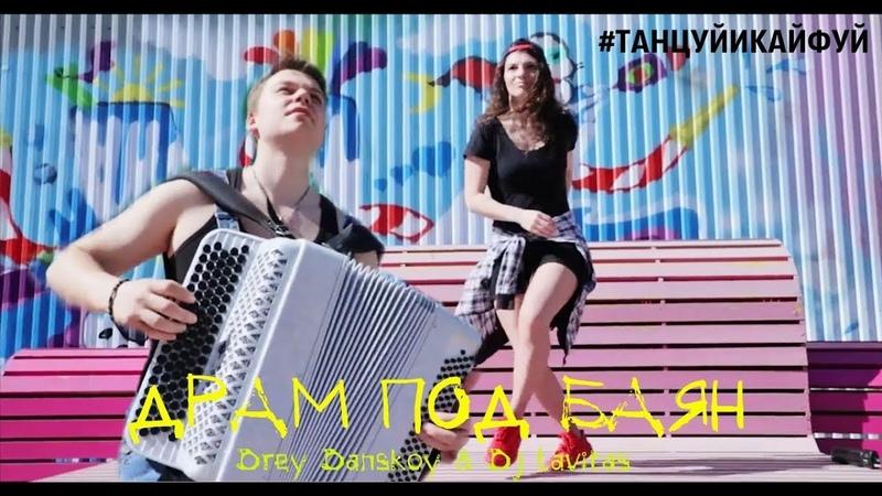 Андрей Данской (Drey Danskoy) Dj Lavitas - Драм под баян танцуйикайфуй