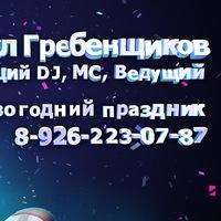 Михаил Гребенщиков фото