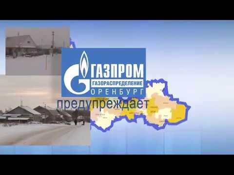 Газпром газораспределение Оренбург предупреждает! Следите за состоянием дымохода