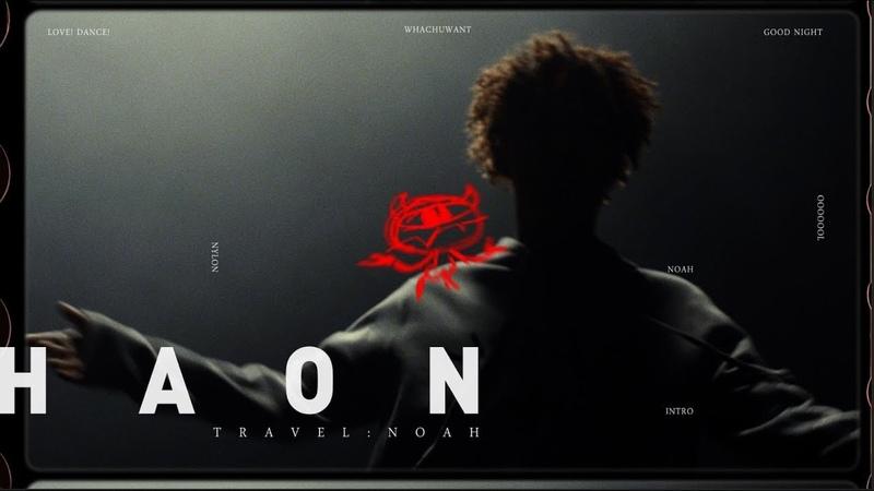 |MV| Haon - NOAH (Feat. Jay Park, Hoody) [Prod. by GroovyRoom]