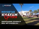 We are the champions Novostar Khayam Garden 4* Тунис