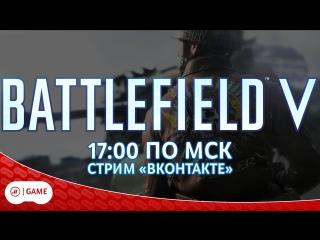Закрытая альфа Battlefield V