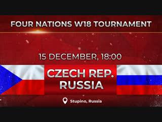 Турнир четырёх наций. Чехия - Россия W18