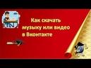 Как скачать музыку или видео в Вконтакте бесплатно│SaveFrom расширение VK