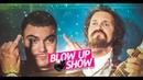Женщина кошка Мужик с гитарой Ведущий оказался в туалете Blow Up show 4