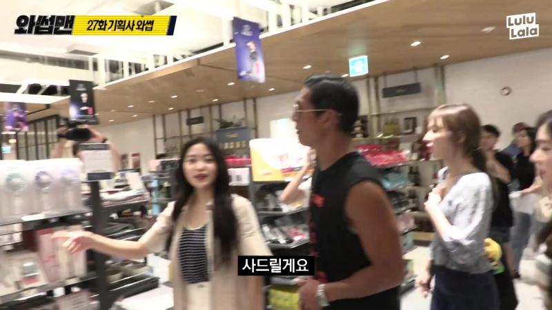 180831 [와썹맨] ep.27 대한민국 3대 기획사 인맥으로 침투한 쭌형!! (feat.깜짝만남)