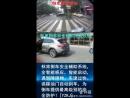 Parking auto assistant