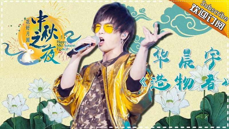 2016.09.16-【单曲纯享】2016湖南卫视中秋晚会: 华晨宇《造物者》炫酷首唱Hunan TV Mid Autumn Festival G
