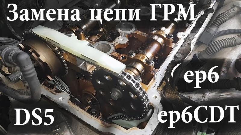 Citroen DS5 замена цепи ГРМ ep6 ep6cdt