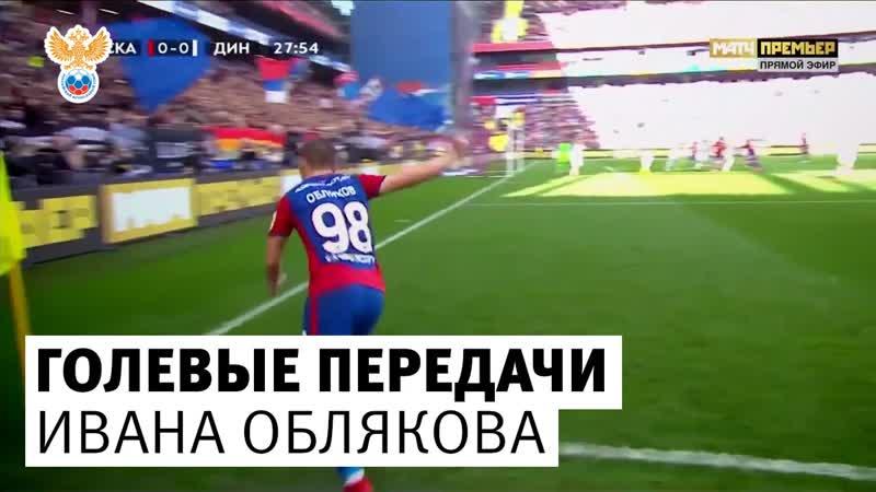 Две голевые передачи Ивана Облякова