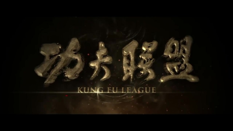 Kung Fu League (功夫联盟) Кунг Фу Альянс