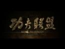 Kung Fu League (功夫联盟) Кунг Фу Альянс