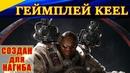 Gameplay KeeL СОЗДАН ДЛЯ НАГИБА 24 килла 3 смерти Quake Champions
