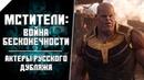 «Мстители Война Бесконечности» — Актеры русского дубляжа Avengers Infinity War MARVEL 2018