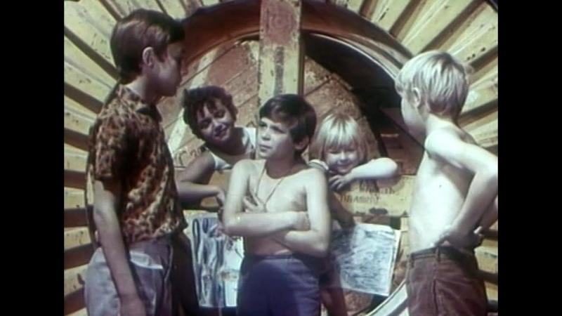 Рассказы о Кешке и его друзьях (1974)