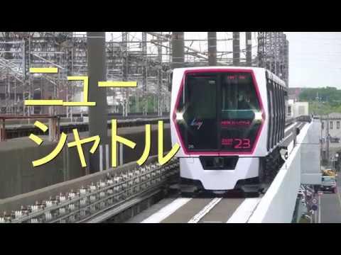 ニューシャトル しんかんせん New Shuttle Shinkansen !